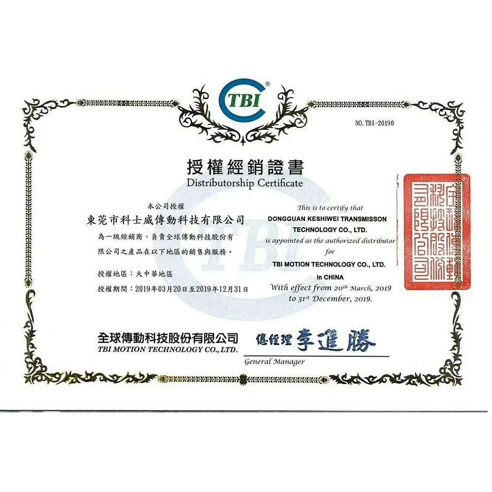 Dongguan KeShiWei Transmission Technology Co., Ltd